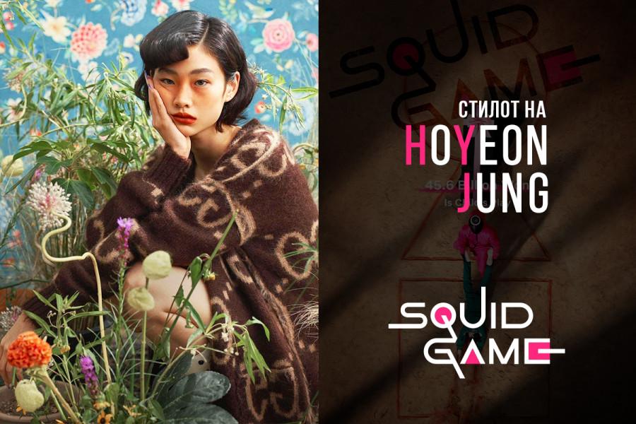 """Се дотеруваме во стилот на Хојон Џунг од """"Squid Game""""!"""
