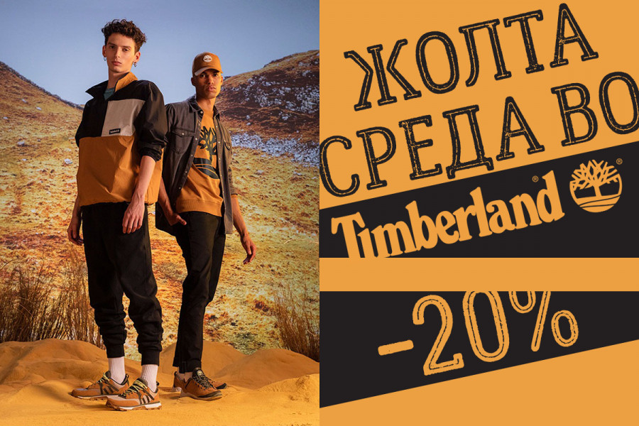 Сите урбани парчиња од новата колекција на Timberland на -20% намалување!