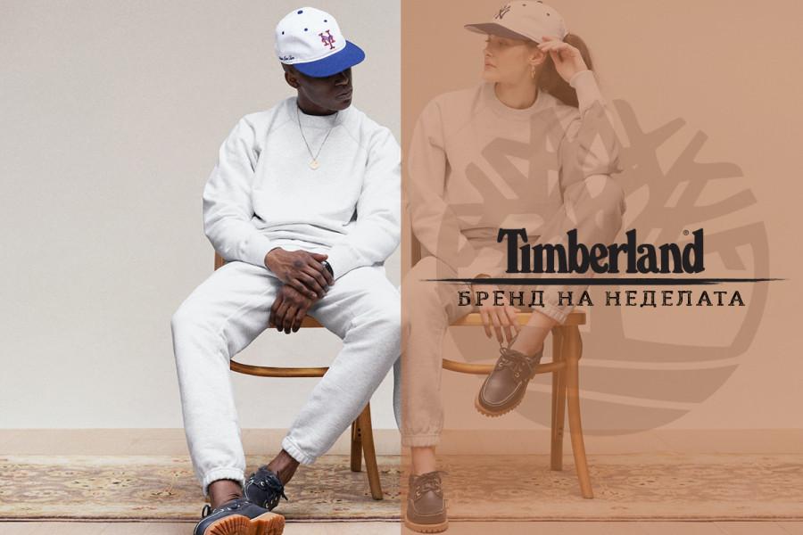 Месец мај го започнуваме со шик парчиња од Timberland