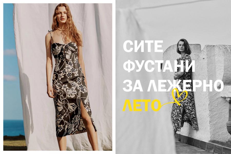 Сите фустани за прекрасните прилики што доаѓаат