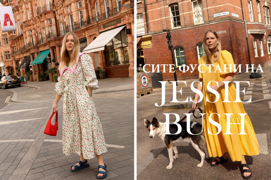 Запознајте ја Џеси Буш, девојката со најубавите фустани на светот!