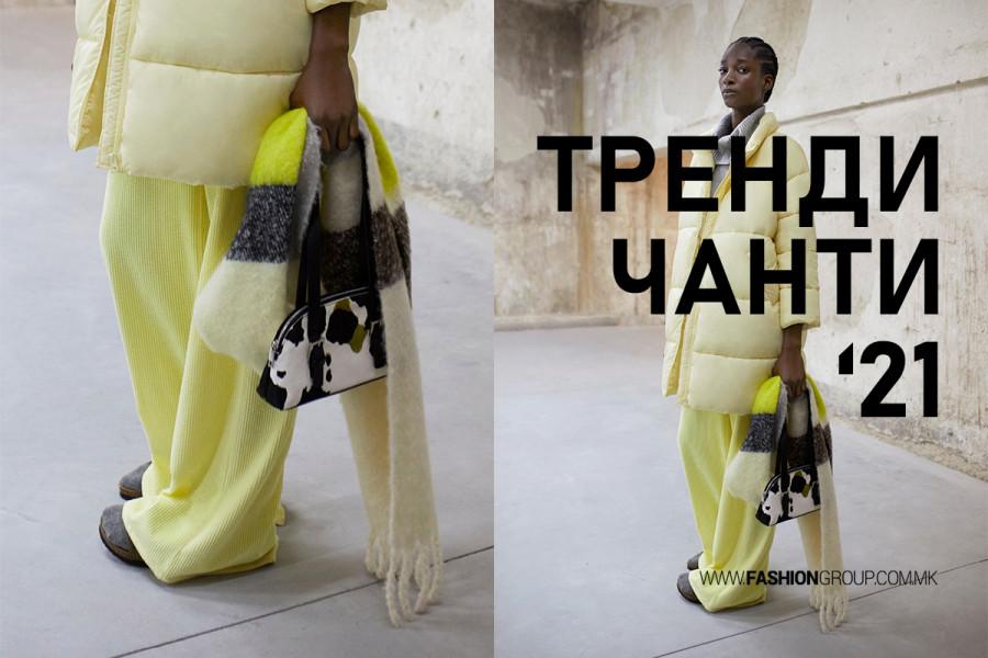 Најдобрите чанти од нашите брендови за ултра стилска есен!
